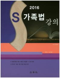 S 가족법 강의(2016)