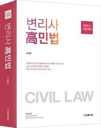 변리사 시험대비 변리사 고민법(2022)