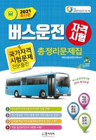 버스운전 자격시험 총정리문제집(2021)