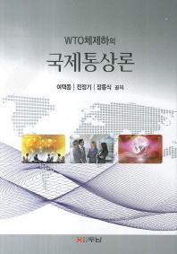 WTO체제하의 국제통상론