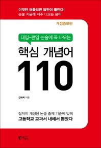대입 편입 논술에 꼭 나오는 핵심 개념어 110