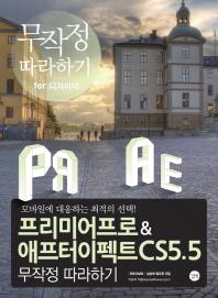프리미어프로 애프터이펙트 CS5.5