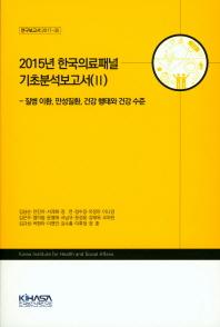 2015년 한국의료패널 기초분석보고서. 2