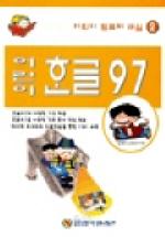 어린이 한글 97(어린이컴퓨터교실 2)