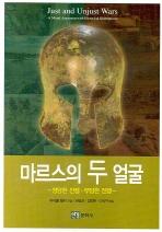 마르스의 두 얼굴 : 정당한 전쟁 부당한 전쟁