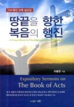 사도행전 강해설교집) 땅끝을 향한 복음의 행진