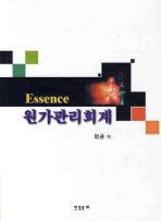 ESSENCE 원가관리회계(2010)