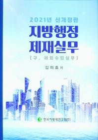 지방행정제재실무(2021)(구.세외수입실무)