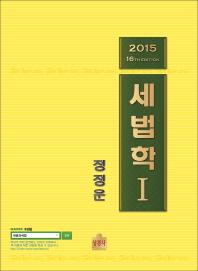 세법학. 1(2015)