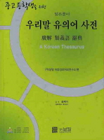 중고등학생을 위한 우리말 유의어 사전