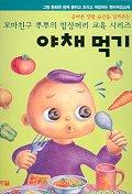 야채먹기(꼬마친구 뿌뿌의 밥상머리 교육시리즈)