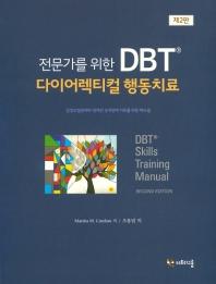 전문가를 위한 DBT 다이어렉티컬 행동치료