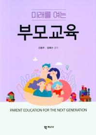 미래를 여는 부모교육