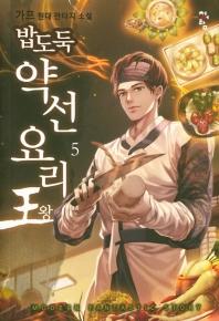 밥도둑 약선요리왕. 5