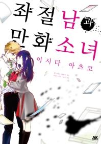 좌절남과 만화 소녀