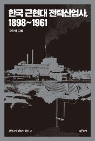한국 근현대 전력산업사, 1898~1961