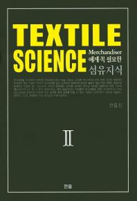 Merchandiser에게 꼭 필요한 섬유지식(Textile Science). 2
