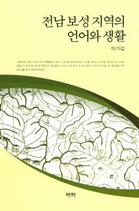 전남 보성 지역의 언어와 생활