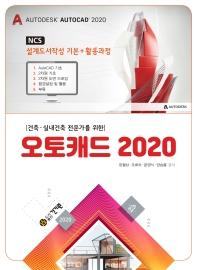 건축 실내건축 전문가를 위한 오토캐드 2020