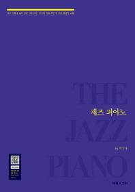 재즈 피아노