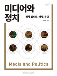 미디어와 정치