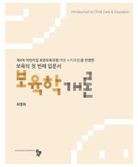 보육학개론(제4차 어린이집 표준보육과정(개정누리과정)을 반영한 보육의 첫 번째 입문서)