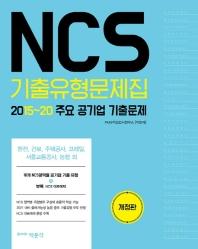 NCS 기출유형문제집