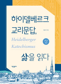 하이델베르크 교리문답, 삶을 읽다(상)
