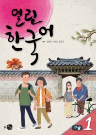 열린한국어 고급. 1