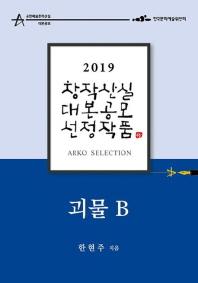 괴물B - 한현주 희곡