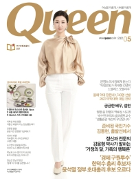 퀸(2021년5월호)