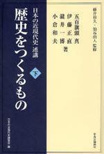 歷史をつくるもの 日本の近現代史述講 下