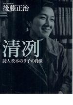 淸冽 詩人茨木のり子の肖像