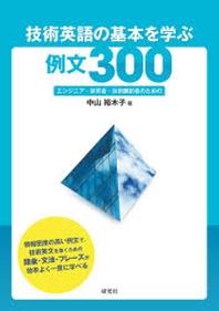 技術英語の基本を學ぶ例文300 エンジニア.硏究者.技術飜譯者のための