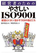 經營者のためのやさしいISO9001 經營にトコトン活かそう120の勘どころ