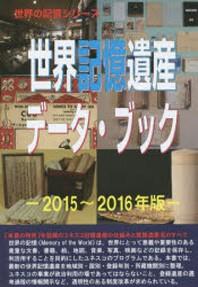 世界記憶遺産デ-タ.ブック 2015~2016年版