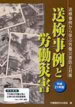 送檢事例と勞動災害 平成21年版