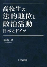 高校生の法的地位と政治活動 日本とドイツ