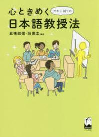 心ときめくオキテ破りの日本語敎授法