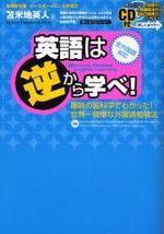 英語は逆から學べ! 最新の腦科學でわかった!世界一簡單な外國語勉强法 全外國語對應