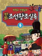 박영규 선생님의 만화 조선왕조실록. 6