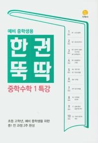 한권뚝딱 중학 수학1 특강(예비 중학생용)(2021)