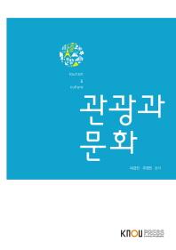 관광과문화(2학기, 워크북포함)