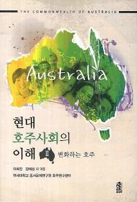현대 호주사회의 이해. 2: 변화하는 호주