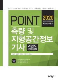 포인트 측량 및 지형공간정보기사 과년도 문제해설(2020)