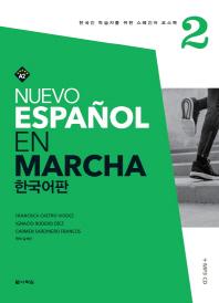 Nuevo Espanol En Marcha. 2(한국어판)