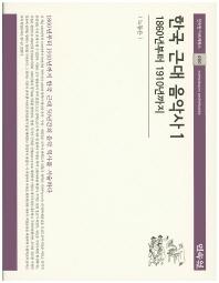 한국 근대 음악사. 1