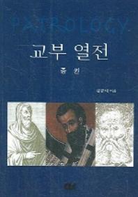 교부열전(중권)