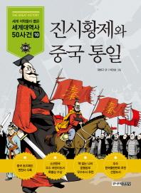 진시황과 중국의 통일