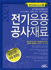 전기응용 공사재료(2021)